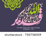 islamic and arabic calligraphy  ... | Shutterstock .eps vector #750758509