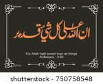 islamic and arabic calligraphy  ... | Shutterstock .eps vector #750758548
