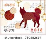 chinese new year 2018. zodiac... | Shutterstock .eps vector #750882694