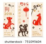 Stock vector happy chinese new year banners with red dogs cherry blossoms lantern vector illustration 751095604