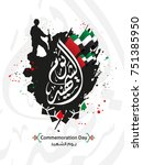vector of commemoration day or... | Shutterstock .eps vector #751385950