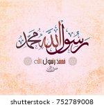 birthday of the prophet... | Shutterstock .eps vector #752789008