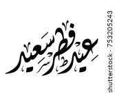 "arabic calligraphy of ""eid fitr ... | Shutterstock .eps vector #753205243"