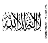 arabic calligraphy for the... | Shutterstock .eps vector #753205696