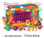 2018 chinese new year greeting...   Shutterstock .eps vector #753419818
