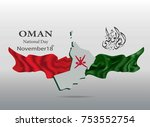 the sultanate of oman happy... | Shutterstock .eps vector #753552754