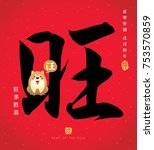 chinese calligraphic of... | Shutterstock .eps vector #753570859