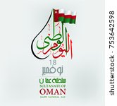 sultanate of oman national day...   Shutterstock .eps vector #753642598