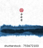 abstract blue ink wash painting ... | Shutterstock .eps vector #753672103