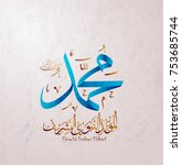 arabic and islamic calligraphy... | Shutterstock .eps vector #753685744