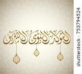 mawlid an nabi arabic... | Shutterstock .eps vector #753794524