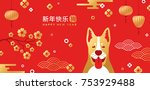 chinese new year greeting card... | Shutterstock .eps vector #753929488