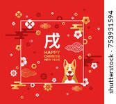 chinese new year greeting card... | Shutterstock .eps vector #753931594