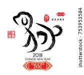 chinese calligraphy translation ...   Shutterstock .eps vector #753953584