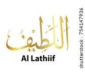 name of allah al lathiif | Shutterstock .eps vector #754147936