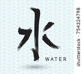 water   chinese five elements   ... | Shutterstock .eps vector #754324798