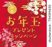 plum blossom vector... | Shutterstock .eps vector #754394650