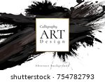 abstract ink background.... | Shutterstock .eps vector #754782793