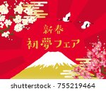 japanese red crowned crane... | Shutterstock .eps vector #755219464