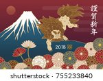new year card with traditional... | Shutterstock .eps vector #755233840