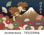 new year card with traditional... | Shutterstock .eps vector #755233966