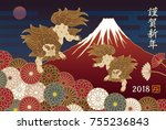 new year card with traditional... | Shutterstock .eps vector #755236843
