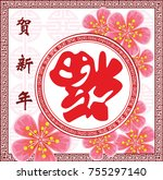 chinese new year vector good... | Shutterstock .eps vector #755297140