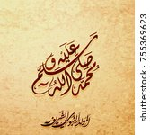 arabic and islamic calligraphy... | Shutterstock .eps vector #755369623