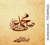 arabic and islamic calligraphy... | Shutterstock .eps vector #755369626