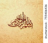 arabic and islamic calligraphy...   Shutterstock .eps vector #755406436