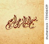 arabic and islamic calligraphy... | Shutterstock .eps vector #755406439