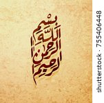 arabic and islamic calligraphy... | Shutterstock .eps vector #755406448