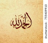arabic and islamic calligraphy... | Shutterstock .eps vector #755409910