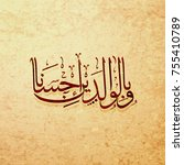 arabic and islamic calligraphy... | Shutterstock .eps vector #755410789