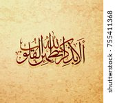 arabic and islamic calligraphy...   Shutterstock .eps vector #755411368