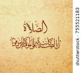 arabic and islamic calligraphy... | Shutterstock .eps vector #755521183