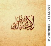 arabic and islamic calligraphy... | Shutterstock .eps vector #755527099