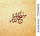 arabic and islamic calligraphy... | Shutterstock .eps vector #755540023