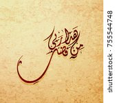 arabic and islamic calligraphy... | Shutterstock .eps vector #755544748
