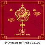 happy chinese new year 2018... | Shutterstock . vector #755823109
