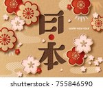 traditional japan new year... | Shutterstock .eps vector #755846590
