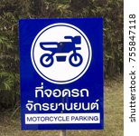 Small photo of The sign of a motorcycle park is a sign made of plastic that is distinctive, colorful, easy to understand. Make this label for the speed and order of the agency or point.
