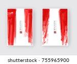 red ink brush stroke on white...   Shutterstock .eps vector #755965900