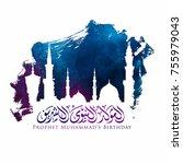 mawlid al nabi islamic greeting ... | Shutterstock .eps vector #755979043