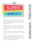 super quality promo sticker in...   Shutterstock .eps vector #756011410