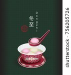 illustration vector sweet... | Shutterstock .eps vector #756205726