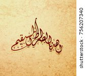 arabic and islamic calligraphy... | Shutterstock .eps vector #756207340