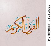 holy quran. islamic book.... | Shutterstock .eps vector #756510916
