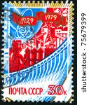 russia   circa 1979  stamp... | Shutterstock . vector #75679399