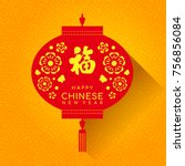 happy chinese new year  ... | Shutterstock .eps vector #756856084
